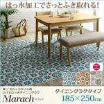 ラグマット 185×250cm【marach】ターコイズ 東リモロッコタイル柄ダイニングラグ【marach】マラック