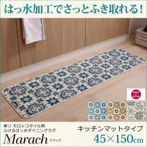 キッチンマット 45×150cm【marach】ターコイズ 東リモロッコタイル柄キッチンマット【marach】マラックの詳細を見る