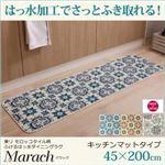 キッチンマット 45×200cm【marach】ターコイズ 東リモロッコタイル柄キッチンマット【marach】マラック