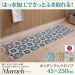 キッチンマット 45×250cm【marach】ターコイズ 東リモロッコタイル柄キッチンマット【marach】マラック