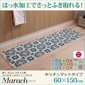 キッチンマット 60×150cm【marach】ターコイズ 東リモロッコタイル柄キッチンマット【marach】マラックの詳細を見る