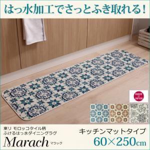 キッチンマット60×250cm【marach】ターコイズ東リモロッコタイル柄キッチンマット【marach】マラック