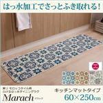 キッチンマット 60×250cm【marach】ターコイズ 東リモロッコタイル柄キッチンマット【marach】マラック