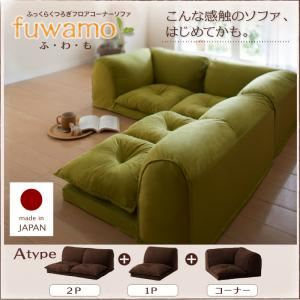 ソファー Aタイプ【fuwamo】ブラウン ふっくらくつろぎフロアコーナーソファ【fuwamo】ふわも - 拡大画像