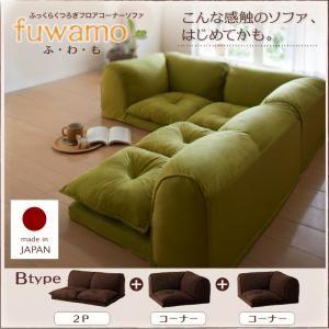 ソファー Bタイプ【fuwamo】ブラウン ふっくらくつろぎフロアコーナーソファ【fuwamo】ふわも - 拡大画像