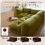 ソファー Bタイプ【fuwamo】グリーン ふっくらくつろぎフロアコーナーソファ【fuwamo】ふわも