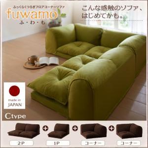 ソファー Cタイプ【fuwamo】ブラック ふっくらくつろぎフロアコーナーソファ【fuwamo】ふわも