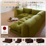 ソファー Cタイプ【fuwamo】グリーン ふっくらくつろぎフロアコーナーソファ【fuwamo】ふわも