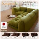 ソファー Dタイプ【fuwamo】ブラック ふっくらくつろぎフロアコーナーソファ【fuwamo】ふわも