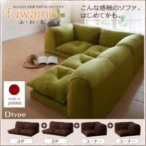 ソファー Dタイプ【fuwamo】グリーン ふっくらくつろぎフロアコーナーソファ【fuwamo】ふわもの詳細を見る