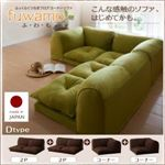 ソファー Dタイプ【fuwamo】グリーン ふっくらくつろぎフロアコーナーソファ【fuwamo】ふわも