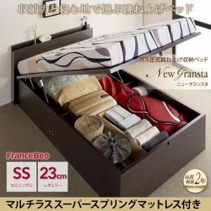 ガス圧式跳ね上げ収納ベッド【NewGransta】ニューグランスタ セミシングル