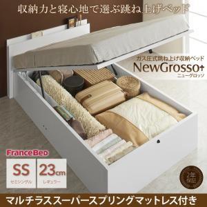 ガス圧式跳ね上げ収納ベッド【NewGrosso】ニューグロッソ セミシングル