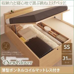 収納ベッド セミシングル ラージタイプ【NewGlover】【薄型ボンネルコイルマットレス付】ナチュラル ガス圧式跳ね上げ収納ベッド【NewGlover】ニューグローヴァー - 拡大画像