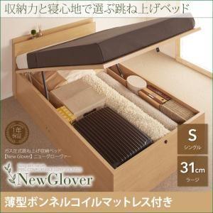 収納ベッド シングル ラージタイプ【NewGlover】【薄型ボンネルコイルマットレス付】ナチュラル ガス圧式跳ね上げ収納ベッド【NewGlover】ニューグローヴァー - 拡大画像