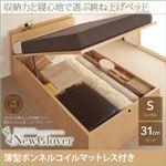 収納ベッド シングル ラージタイプ【NewGlover】【薄型ボンネルコイルマットレス付】ナチュラル ガス圧式跳ね上げ収納ベッド【NewGlover】ニューグローヴァー