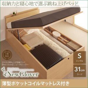 収納ベッド シングル ラージタイプ【NewGlover】【薄型ポケットコイルマットレス付き】ナチュラル ガス圧式跳ね上げ収納ベッド【NewGlover】ニューグローヴァー - 拡大画像