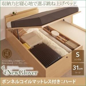 収納ベッド シングル ラージタイプ【NewGlover】【ボンネルコイルマットレス:ハード付き】ナチュラル ガス圧式跳ね上げ収納ベッド【NewGlover】ニューグローヴァー - 拡大画像