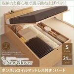 収納ベッド シングル ラージタイプ【NewGlover】【ボンネルコイルマットレス:ハード付き】ナチュラル ガス圧式跳ね上げ収納ベッド【NewGlover】ニューグローヴァー