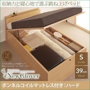 収納ベッド シングル グランドタイプ【NewGlover】【ボンネルコイルマットレス:ハード付き】ナチュラル ガス圧式跳ね上げ収納ベッド【NewGlover】ニューグローヴァー - 拡大画像
