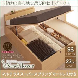 ガス圧式跳ね上げ収納ベッド【NewGlover】ニューグローヴァー セミシングル