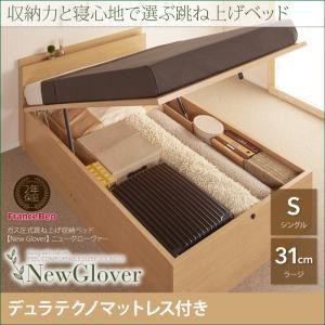 収納ベッド シングル ラージタイプ【NewGlover】【デュラテクノマットレス付き】ナチュラル ガス圧式跳ね上げ収納ベッド【NewGlover】ニューグローヴァー - 拡大画像