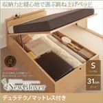 収納ベッド シングル ラージタイプ【NewGlover】【デュラテクノマットレス付き】ナチュラル ガス圧式跳ね上げ収納ベッド【NewGlover】ニューグローヴァー