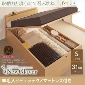 収納ベッド シングル ラージタイプ【NewGlover】【羊毛デュラテクノマットレス付き】ナチュラル ガス圧式跳ね上げ収納ベッド【NewGlover】ニューグローヴァー - 拡大画像