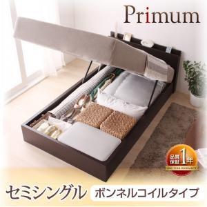収納ベッド セミシングル【Primum】【ボンネルコイルマットレス付き】ダークブラウン ガス圧式跳ね上げ収納ベッド【Primum】プリーム - 拡大画像