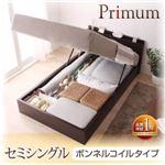収納ベッド セミシングル【Primum】【ボンネルコイルマットレス付き】ナチュラル ガス圧式跳ね上げ収納ベッド【Primum】プリーム