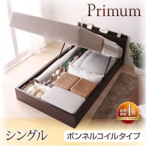 収納ベッド シングル【Primum】【ボンネルコイルマットレス付き】ホワイト ガス圧式跳ね上げ収納ベッド【Primum】プリーム - 拡大画像