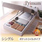 収納ベッド シングル【Primum】【ポケットコイルマットレス付き】ホワイト ガス圧式跳ね上げ収納ベッド【Primum】プリーム
