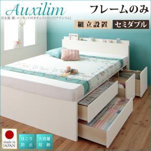 【組立設置費込】チェストベッド セミダブル【Auxilium】【フレームのみ】ホワイト 日本製_棚・コンセント付き_大容量チェストベッド【Auxilium】アクシリムの詳細を見る