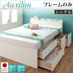 チェストベッド シングル【Auxilium】【フレームのみ】ホワイト 日本製_棚・コンセント付き_大容量チェストベッド【Auxilium】アクシリム