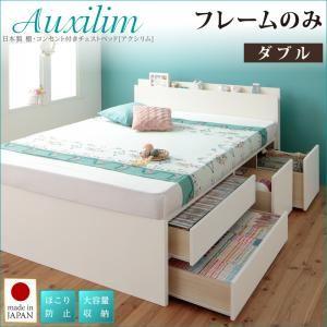チェストベッド ダブル【Auxilium】【フレームのみ】ホワイト 日本製_棚・コンセント付き_大容量チェストベッド【Auxilium】アクシリムの詳細を見る