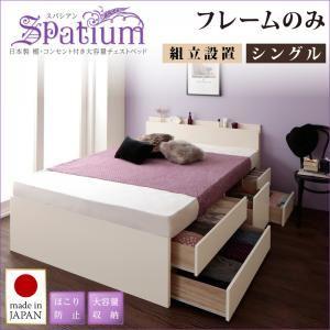 【組立設置費込】チェストベッド シングル【Spatium】【フレームのみ】ホワイト 日本製_棚・コンセント付き_大容量チェストベッド【Spatium】スパシアン - 拡大画像