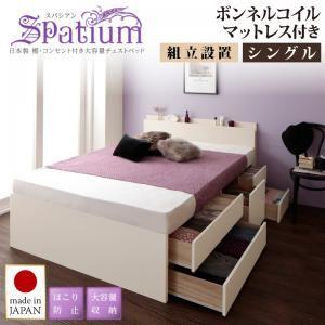 【組立設置費込】チェストベッド シングル【Spatium】【ボンネルコイルマットレス付き】ホワイト 日本製_棚・コンセント付き_大容量チェストベッド【Spatium】スパシアンの詳細を見る
