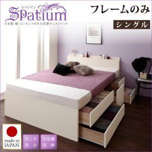 チェストベッド シングル【Spatium】【フレームのみ】ダークブラウン 日本製_棚・コンセント付き_大容量チェストベッド【Spatium】スパシアン - 拡大画像