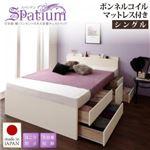 チェストベッド シングル【Spatium】【ボンネルコイルマットレス付き】ホワイト 日本製_棚・コンセント付き_大容量チェストベッド【Spatium】スパシアン