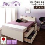 チェストベッド ダブル【Spatium】【ボンネルコイルマットレス付き】ナチュラル 日本製_棚・コンセント付き_大容量チェストベッド【Spatium】スパシアン