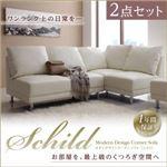 ソファーセット 2点セット【Schild】アイボリー モダンデザインコーナーソファ【Schild】シルト