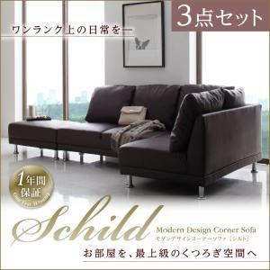 ソファーセット 3点セット【Schild】ブラウン モダンデザインコーナーソファ【Schild】シルトの詳細を見る