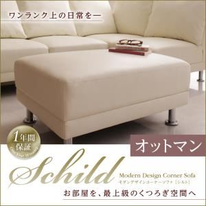 【単品】足置き(オットマン)【Schild】アイボリー モダンデザインコーナーソファ【Schild】シルト