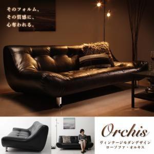 ソファー【ORCHIS】ブラック ヴィンテージモダンデザインローソファ【ORCHIS】オルキス
