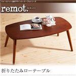 ローテーブル【remot.】ウォールナット北欧デザインローテーブルシリーズ【remot.】レモット