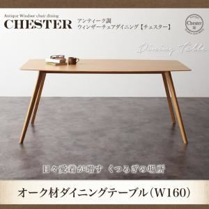 オーク材ダイニングテーブル【Chester】チェスター