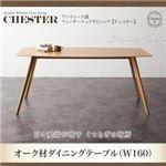 【単品】ダイニングテーブル 幅160cm【Chester】アンティーク調ウィンザーチェアダイニング【Chester】チェスター オーク材ダイニングテーブル