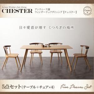 ダイニングセット 5点セット【Chester】アンティーク調ウィンザーチェアダイニング【Chester】チェスター - 拡大画像