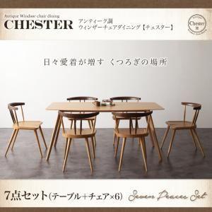 ダイニングセット 7点セット【Chester】アンティーク調ウィンザーチェアダイニング【Chester】チェスター - 拡大画像