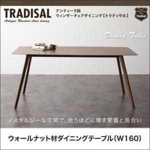 【単品】ダイニングテーブル 幅160cm【Tradisal】アンティーク調ウィンザーチェアダイニング【Tradisal】トラディサル ウォールナット材ダイニングテーブル